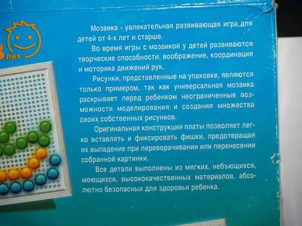 Иллюстрация 1 из 6 для Мозаика 60 элементов | Лабиринт - игрушки. Источник: Cовушка