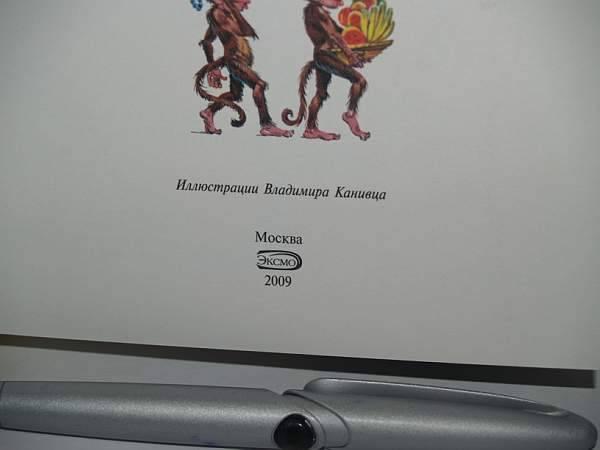 Иллюстрация 1 из 21 для Доктор Айболит - Корней Чуковский | Лабиринт - книги. Источник: Cовушка