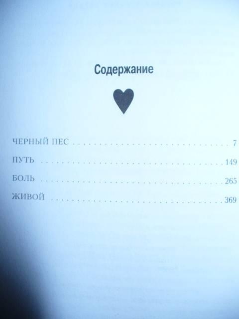 Иллюстрация 1 из 4 для Коробка в форме сердца: Роман - Джо Хилл   Лабиринт - книги. Источник: mia_wallace_xxi