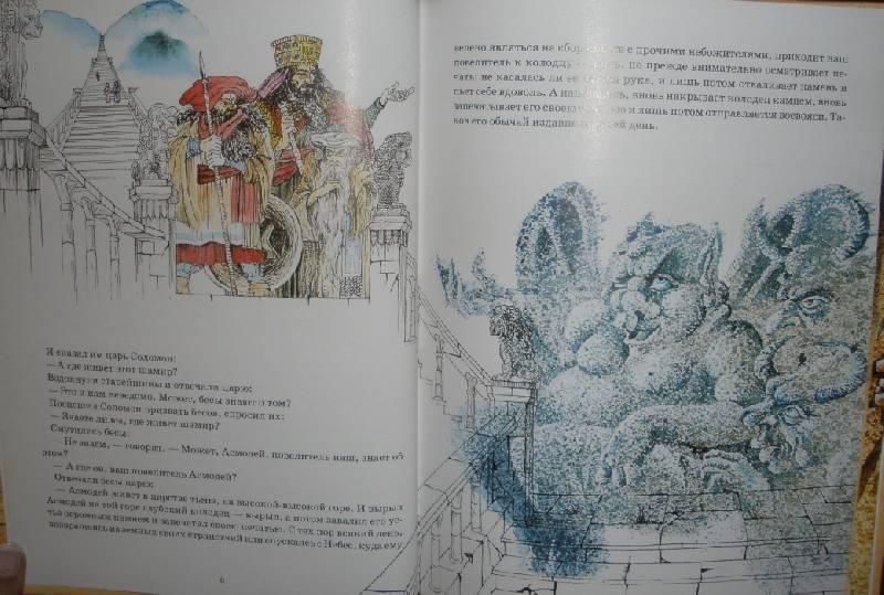 Иллюстрация 1 из 30 для Царь Соломон и Асмодей - Нахман Хаим | Лабиринт - книги. Источник: Прохорова  Анна Александровна