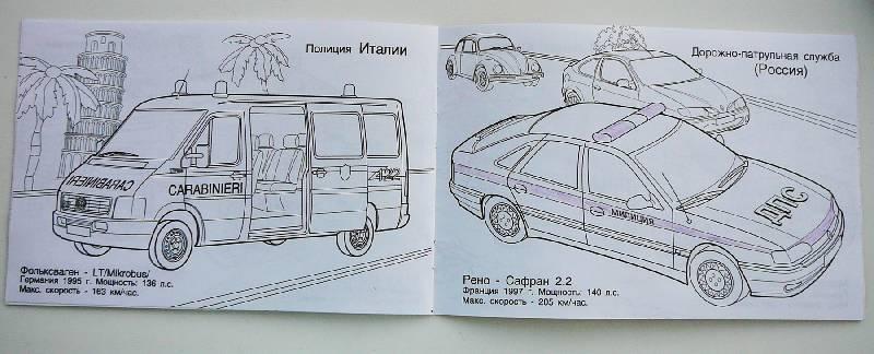 Иллюстрация 1 из 2 для Полицейские машины (раскраска) | Лабиринт - книги. Источник: Анна Ванна