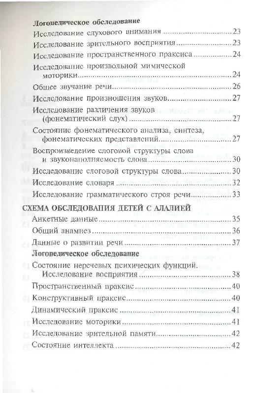 Схема логопедического обследования ребенка с алалией 38