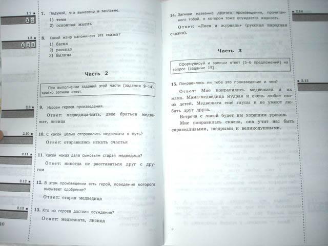 гдз итоговая аттестация по литературному чтению 4 класс