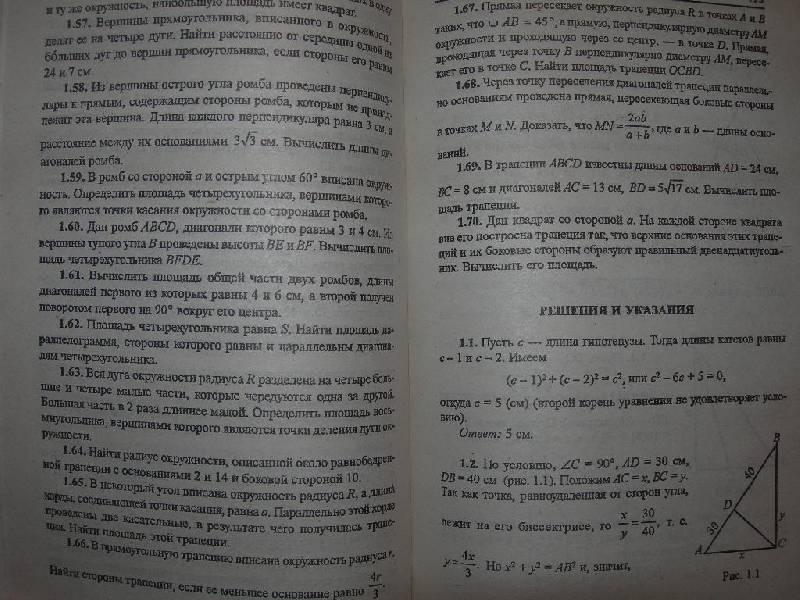 Задач сборник гдз ефимов