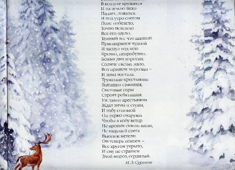 Стихотворение про зиму 10 строчек