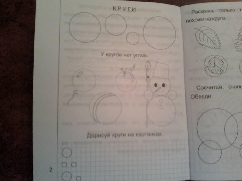 Иллюстрация 13 из 22 для Знакомимся с геометрией. Часть 2. Тетрадь для рисования. В 2-ух частях. Солнечные ступеньки | Лабиринт - книги. Источник: Марина В.