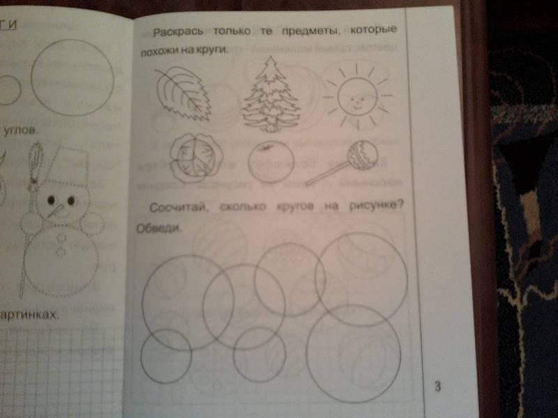 Иллюстрация 14 из 22 для Знакомимся с геометрией. Часть 2. Тетрадь для рисования. В 2-ух частях. Солнечные ступеньки | Лабиринт - книги. Источник: Марина В.