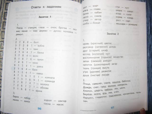 УМК. Развивающие задания: тесты, игры, упражнения. 2 класс