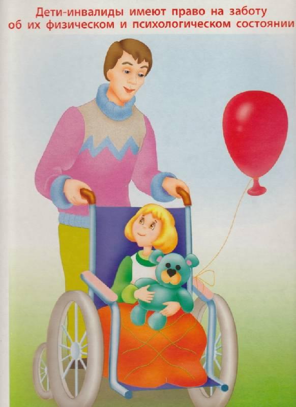 Права ребенка инвалида