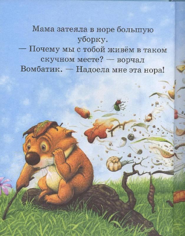Иллюстрация 1 из 44 для Что любит Вомбатик - Фьюдж, Черчилль | Лабиринт - книги. Источник: Igra