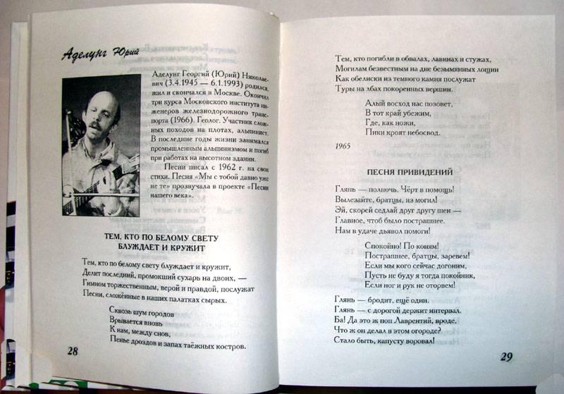 Иллюстрация 1 из 21 для Антология бардовской песни - Роллан Шипов | Лабиринт - книги. Источник: bukvoedka