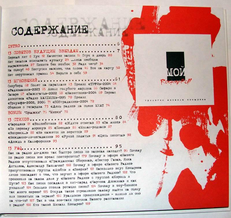 Иллюстрация 1 из 19 для Мой рок-н-ролл. White Book. Трилогия: Том 2 - Михаил Козырев | Лабиринт - книги. Источник: bukvoedka