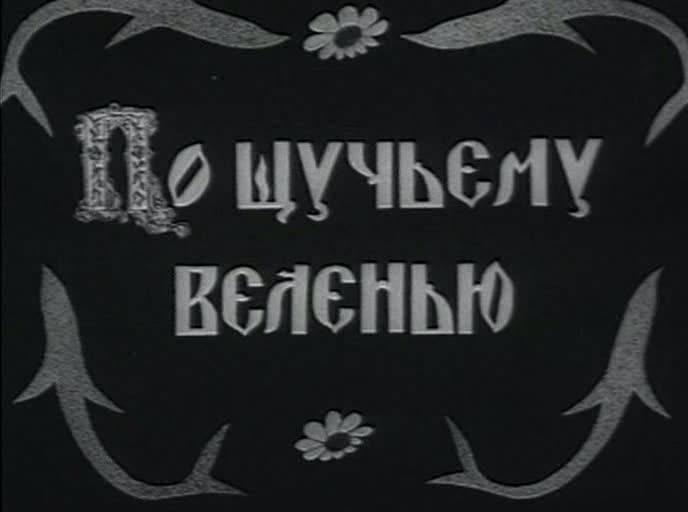 Иллюстрация 1 из 24 для По щучьему велению (DVD) | Лабиринт - видео. Источник: Флинкс