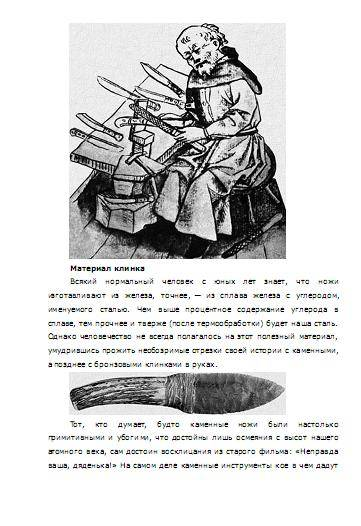 Иллюстрация 1 из 6 для Твой нож - Хорев, Вонг | Лабиринт - книги. Источник: Флинкс