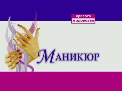 Иллюстрация 1 из 5 для Маникюр (DVD) - Максим Матушевский | Лабиринт - видео. Источник: Флинкс