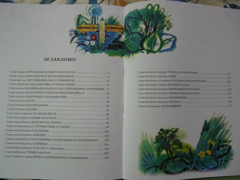 Иллюстрация 1 из 18 для Приключения Незнайки и его друзей - Николай Носов | Лабиринт - книги. Источник: Мария  Алексеевна