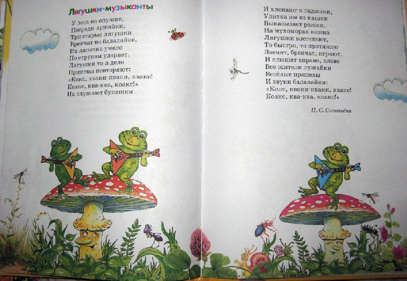 Иллюстрация 1 из 19 для Стихи про зверят   Лабиринт - книги. Источник: Спанч Боб