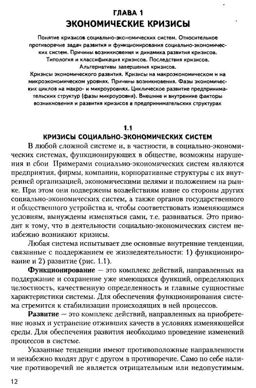 Иллюстрация 1 из 29 для Теория антикризисного управления предприятием - Кован, Мокрова, Ряховская   Лабиринт - книги. Источник: Joker