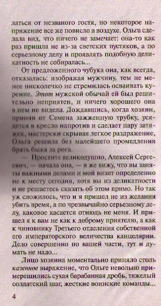 Иллюстрация 1 из 2 для Колдунья-беглянка - Александр Бушков   Лабиринт - книги. Источник: Ya_ha