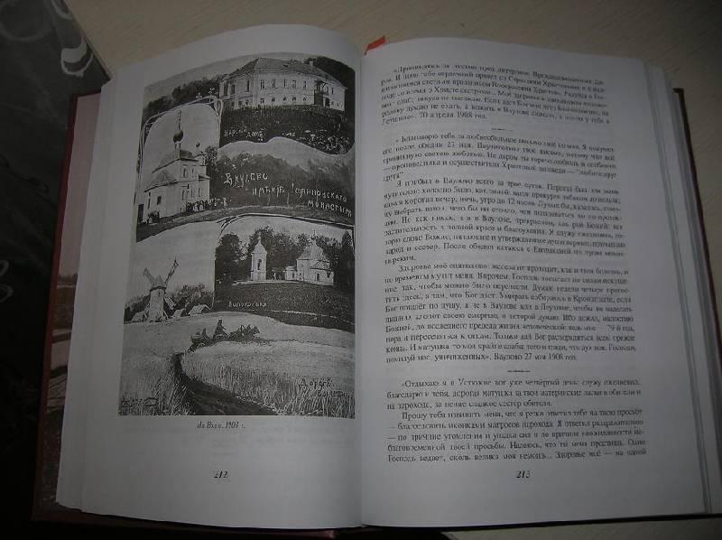 Иллюстрация 1 из 8 для Моя жизнь во Христе - Святой праведный Иоанн Кронштадтский | Лабиринт - книги. Источник: Лимпопо