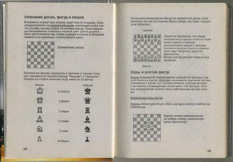 Иллюстрация 1 из 8 для Уроки шахматного гения - Бобби Фишер | Лабиринт - книги. Источник: Machaon