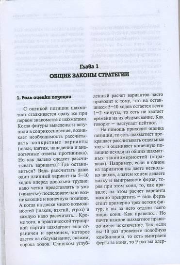 Иллюстрация 1 из 12 для Шахматная стратегия: Полный курс - Николай Калиниченко | Лабиринт - книги. Источник: Machaon