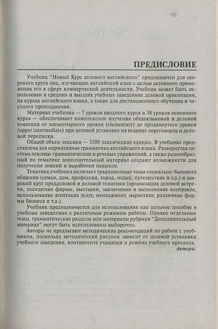 английский дарская журавченко гдз деловой