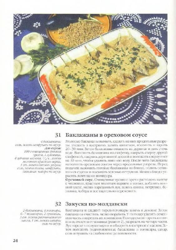 Иллюстрация 1 из 36 для Вкус домашней кухни - Эльмира Меджитова | Лабиринт - книги. Источник: Юта