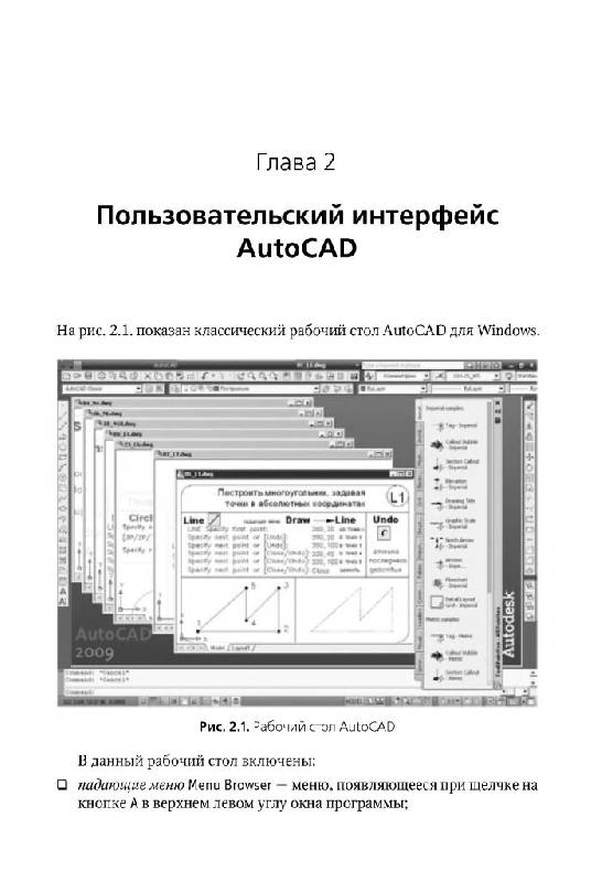 Иллюстрация 1 из 23 для AutoCAD 2009. Начали! - Татьяна Соколова | Лабиринт - книги. Источник: Юта