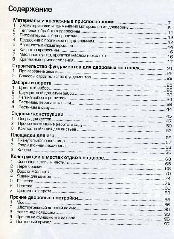 Иллюстрация 1 из 5 для Садовые постройки - Химанен, Койвуниеми | Лабиринт - книги. Источник: ТТ