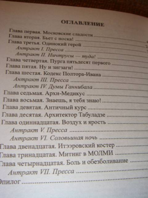 Иллюстрация 1 из 9 для Московская сага. Тюрьма и мир. Книга третья - Василий Аксенов   Лабиринт - книги. Источник: yarik09