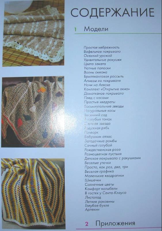 Иллюстрация 1 из 12 для Вязаные пледы. Новая коллекция | Лабиринт - книги. Источник: bel-k