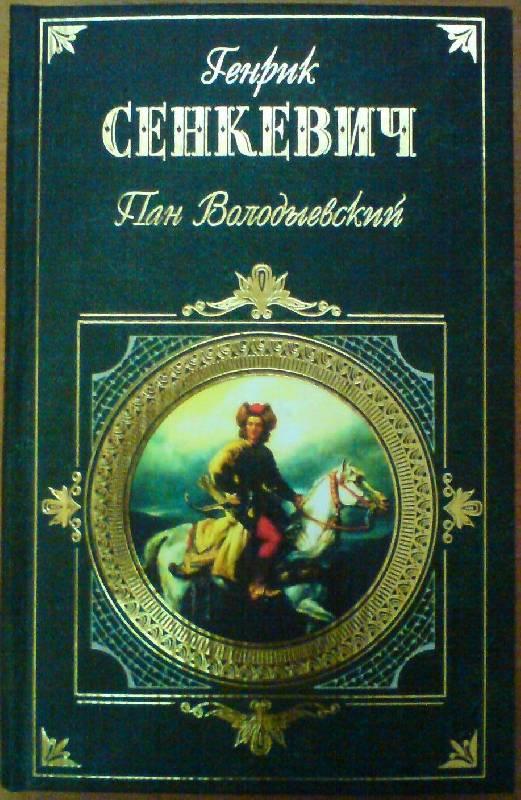 Иллюстрация 1 из 4 для Пан Володыевский: Роман - Генрик Сенкевич | Лабиринт - книги. Источник: лошадка
