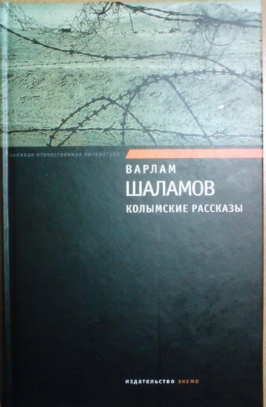 Иллюстрация 1 из 9 для Колымские рассказы - Варлам Шаламов | Лабиринт - книги. Источник: лошадка