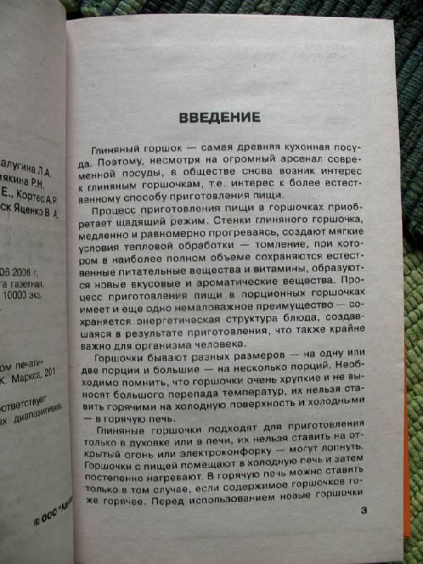 Иллюстрация 1 из 13 для Готовим в горшочках - Л. Калугина | Лабиринт - книги. Источник: Angostura