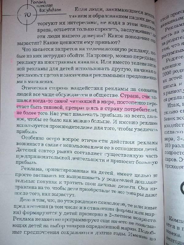 Иллюстрация 1 из 5 для Реклама, которая вас убивает - Наталья Светлакова | Лабиринт - книги. Источник: anna1156