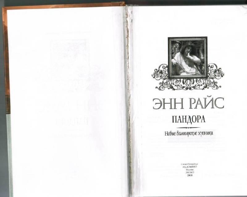 Иллюстрация 2 из 3 для Пандора. Новые вампирские хроники - Энн Райс | Лабиринт - книги. Источник: Adarra