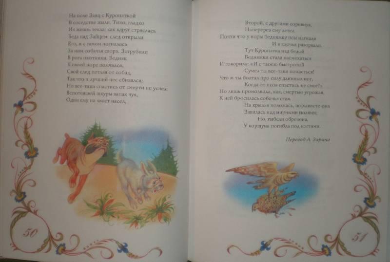 Иллюстрация 4 из 30 для Классическая басня - Эзоп, Да, Крылов, Толстой, Лафонтен | Лабиринт - книги. Источник: Гостья