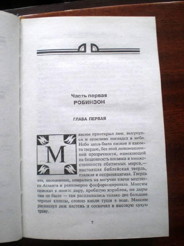 Иллюстрация 1 из 6 для Обитаемый остров - Стругацкий, Стругацкий | Лабиринт - книги. Источник: Amid