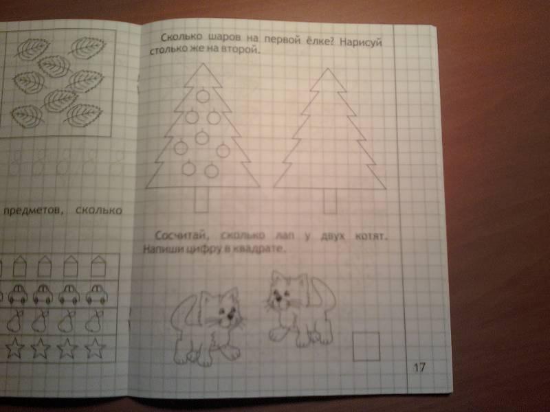 Иллюстрация 5 из 9 для Математика малышам. Часть 2. Тетрадь для рисования. Солнечные ступеньки | Лабиринт - книги. Источник: Марина В.