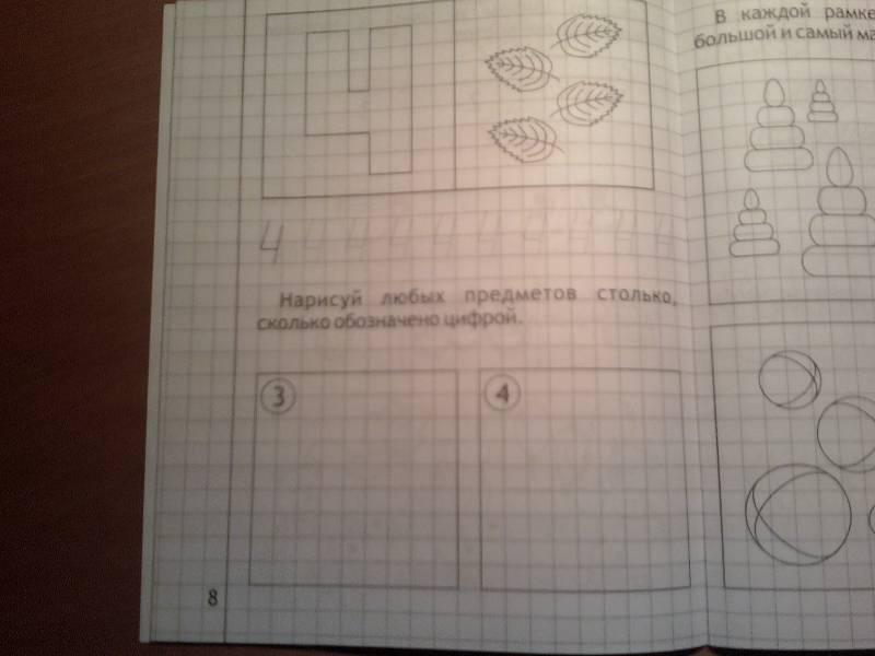Иллюстрация 7 из 9 для Математика малышам. Часть 2. Тетрадь для рисования. Солнечные ступеньки | Лабиринт - книги. Источник: Марина В.