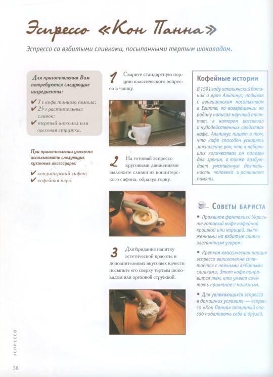 Иллюстрация 1 из 31 для Кофе - аромат дома - Владимир Ходоров | Лабиринт - книги. Источник: Joker