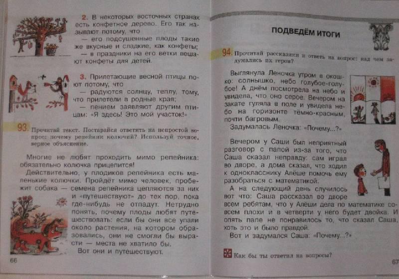 Решебник По Риторике 4 Класс Марысева
