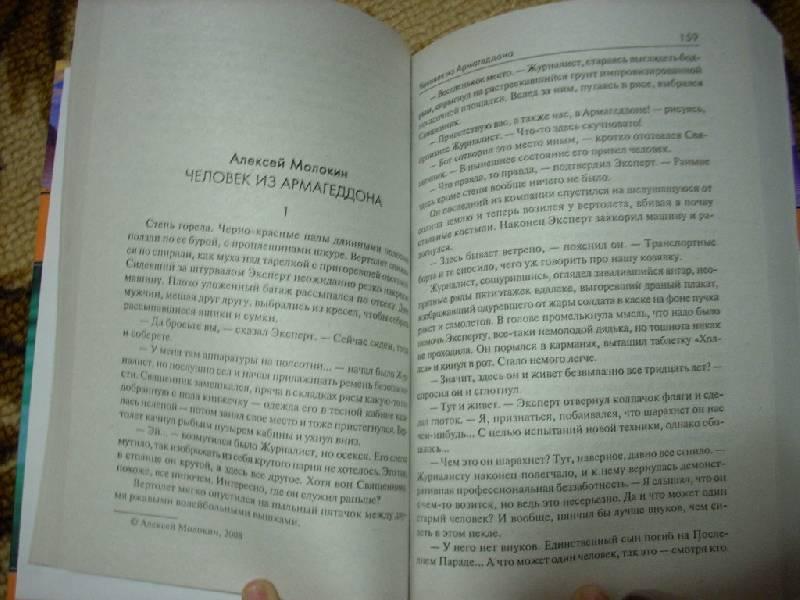 Иллюстрация 1 из 18 для Фантастика 2009 | Лабиринт - книги. Источник: Поклонцева Юлия Сергеевна