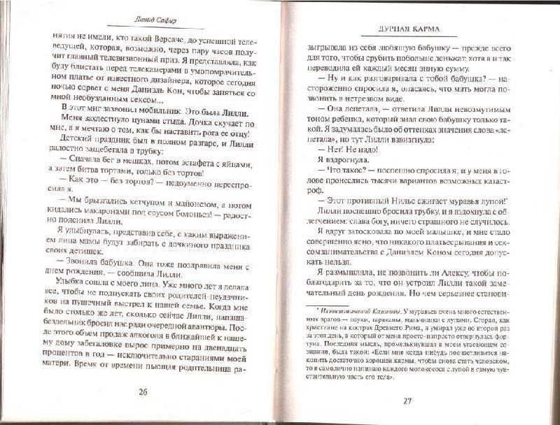 Иллюстрация 1 из 2 для Дурная карма - Давид Сафир | Лабиринт - книги. Источник: Sta$