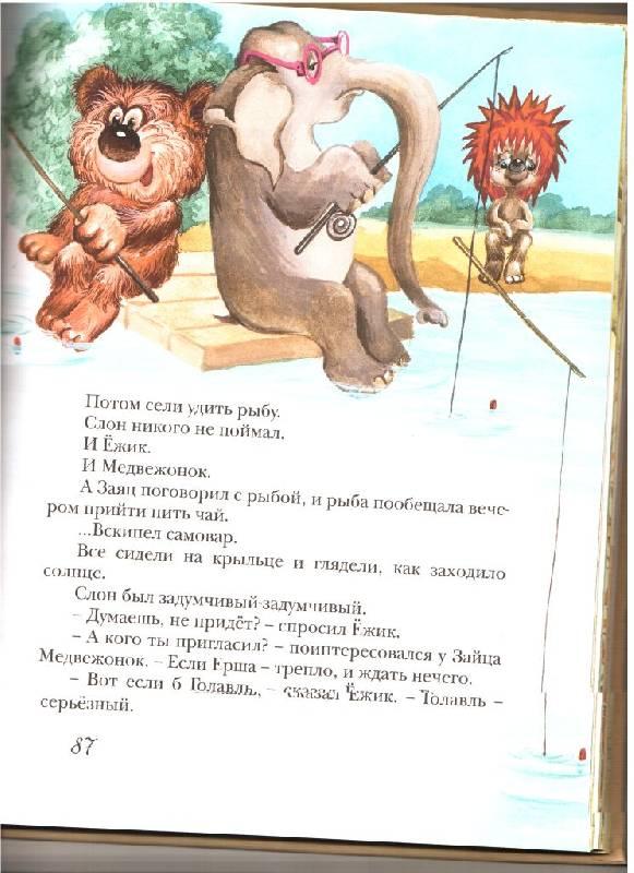 Иллюстрация 1 из 5 для Трям! Здравствуйте!: сказки - Сергей Козлов | Лабиринт - книги. Источник: Sta$