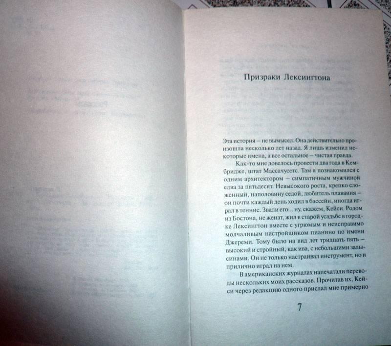 Иллюстрация 1 из 6 для Призраки Лексингтона: Рассказы - Харуки Мураками | Лабиринт - книги. Источник: Кнопа2