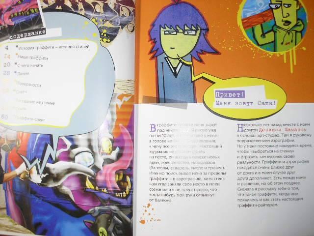 Иллюстрация 1 из 13 для Граффити. Искусство улиц | Лабиринт - книги. Источник: Усатый-Полосатый