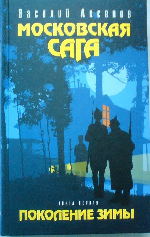 Иллюстрация 1 из 6 для Московская сага. Поколение зимы. Книга первая - Василий Аксенов   Лабиринт - книги. Источник: лошадка