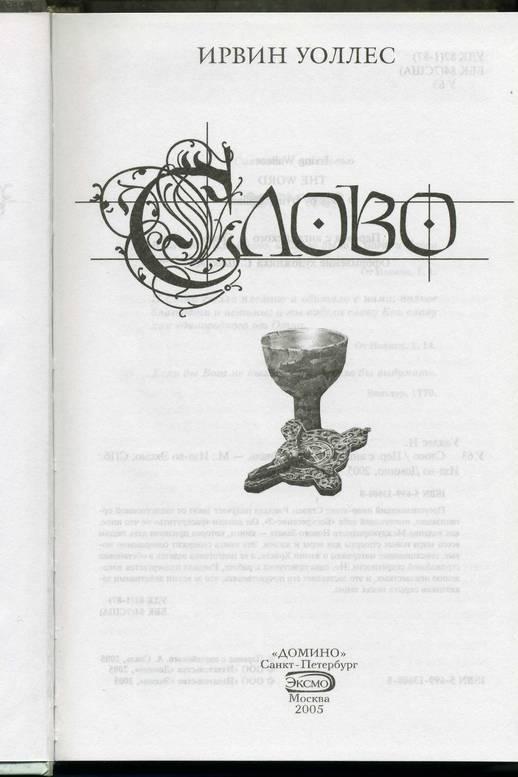Иллюстрация 1 из 6 для Слово - Ирвин Уоллес | Лабиринт - книги. Источник: * Ольга *